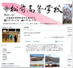 松前高校の公式サイト