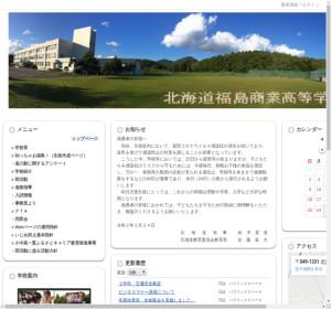 福島商業高校の公式サイト