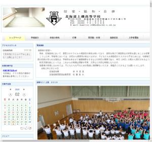 上磯高校の公式サイト