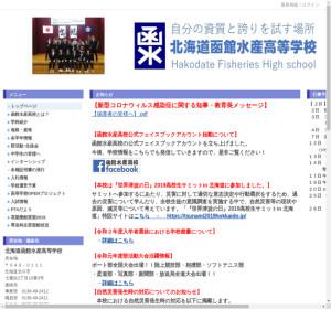 函館水産高校の公式サイト