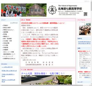 七飯高校の公式サイト