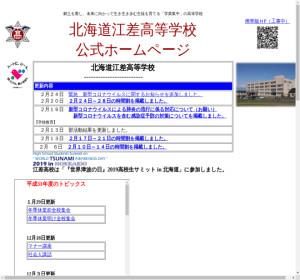 江差高校の公式サイト