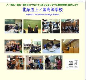 上ノ国高校の公式サイト