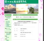 熊石高校の公式サイト