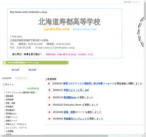 寿都高校の公式サイト