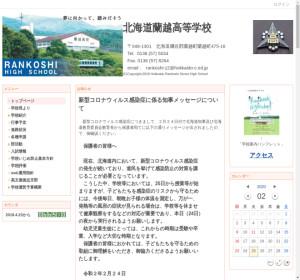 蘭越高校の公式サイト