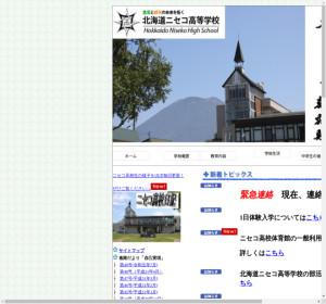 ニセコ高校の公式サイト