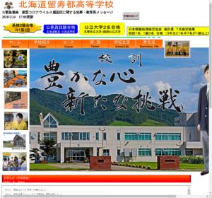 留寿都高校の公式サイト