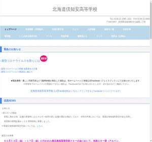 倶知安高校の公式サイト