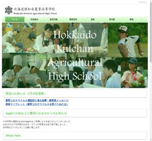 倶知安農業高校の公式サイト