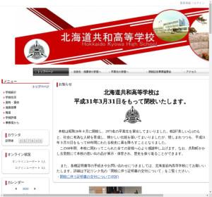 共和高校の公式サイト