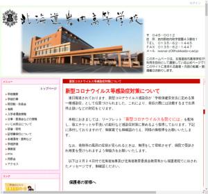 岩内高校の公式サイト