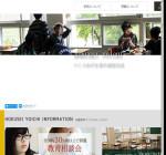 北星学園余市高校の公式サイト
