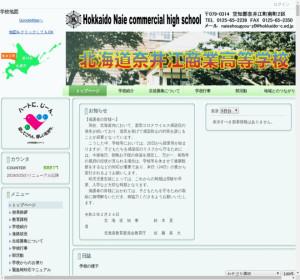 奈井江商業高校の公式サイト