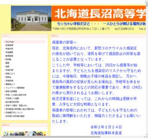 長沼高校の公式サイト