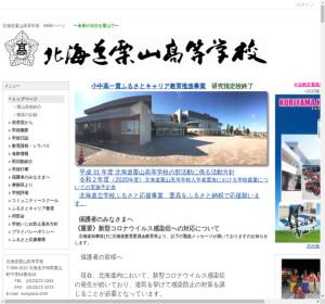 栗山高校の公式サイト