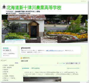 新十津川農業高校の公式サイト