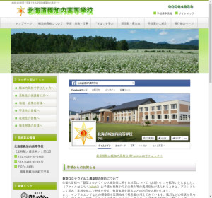 幌加内高校の公式サイト