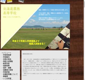 鷹栖高校の公式サイト
