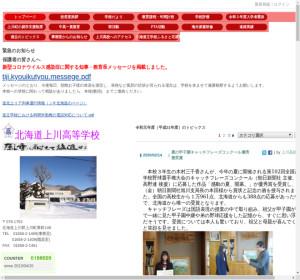 上川高校の公式サイト