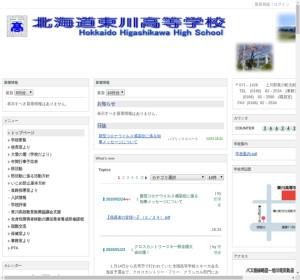東川高校の公式サイト