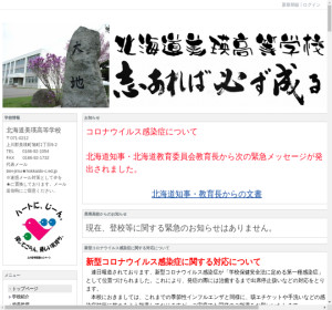 美瑛高校の公式サイト