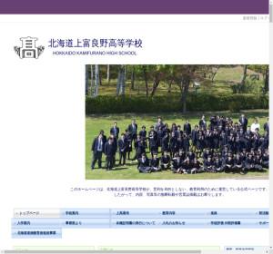 上富良野高校の公式サイト