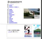 南富良野高校の公式サイト