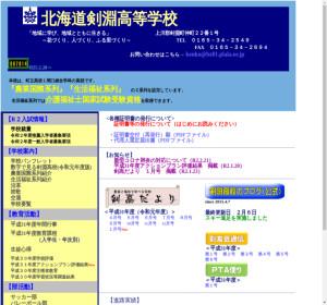 剣淵高校の公式サイト