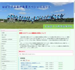 下川商業高校の公式サイト