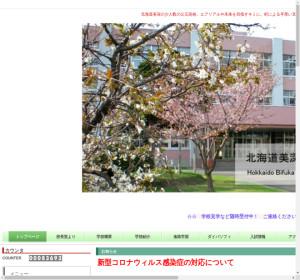 美深高校の公式サイト