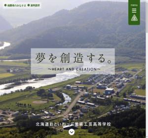 北海道おといねっぷ美術工芸高校の公式サイト