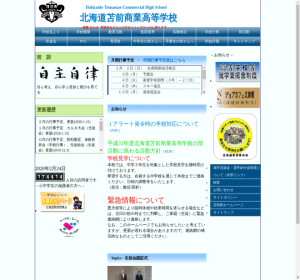 苫前商業高校の公式サイト