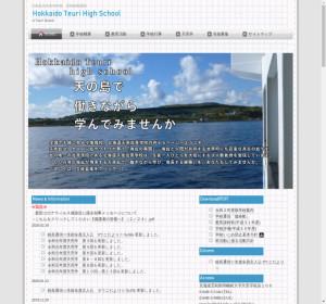 天売高校の公式サイト