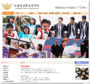 羽幌高校の公式サイト