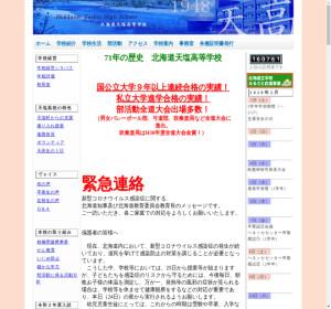 天塩高校の公式サイト