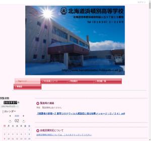 浜頓別高校の公式サイト