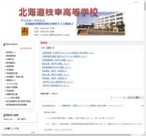 枝幸高校の公式サイト
