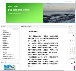 礼文高校の公式サイト