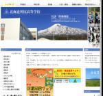 利尻高校の公式サイト
