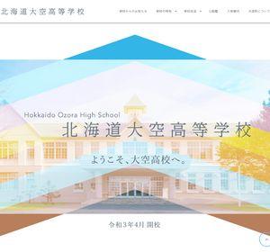 女満別高校の公式サイト