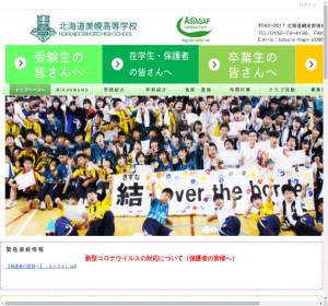 美幌高校の公式サイト