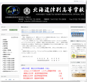 津別高校の公式サイト