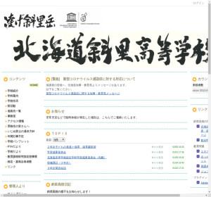 斜里高校の公式サイト