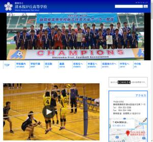 清里高校の公式サイト