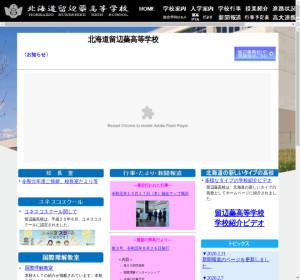 留辺蘂高校の公式サイト