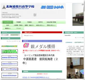 常呂高校の公式サイト