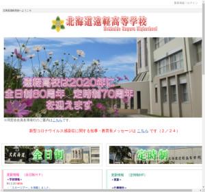 遠軽高校の公式サイト