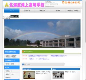 滝上高校の公式サイト
