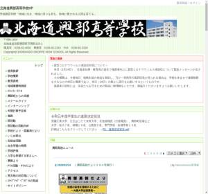 興部高校の公式サイト